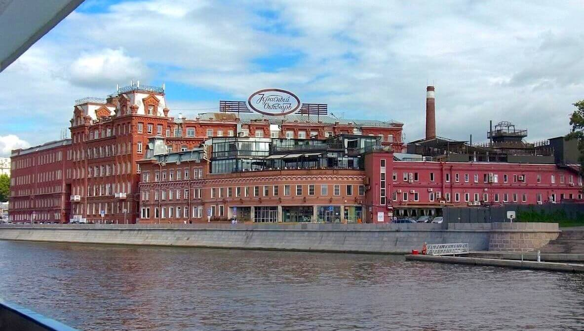 "Buildings of the ""Red October"" factory, contemporary view from the Moskva River"