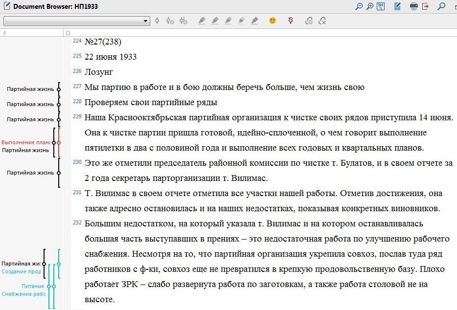 MAXQDA Retrieved Segments Russian