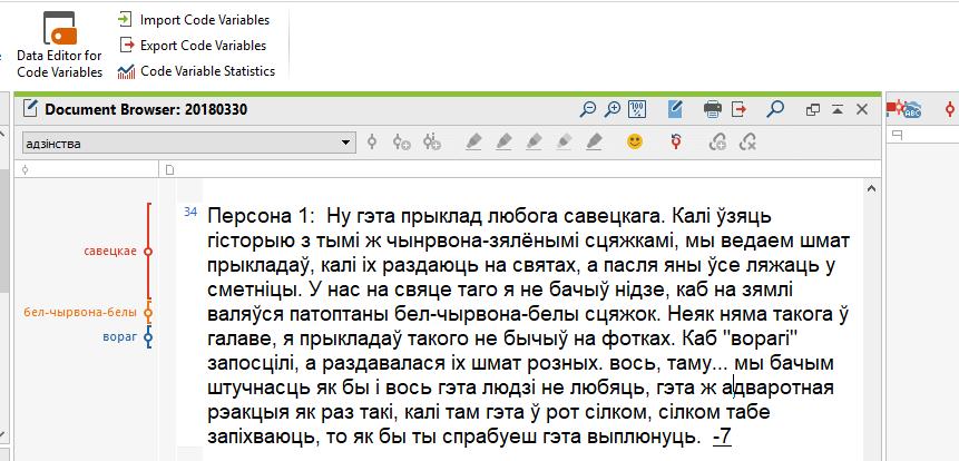 Figure 3: Coding in-vivo in MAXQDA