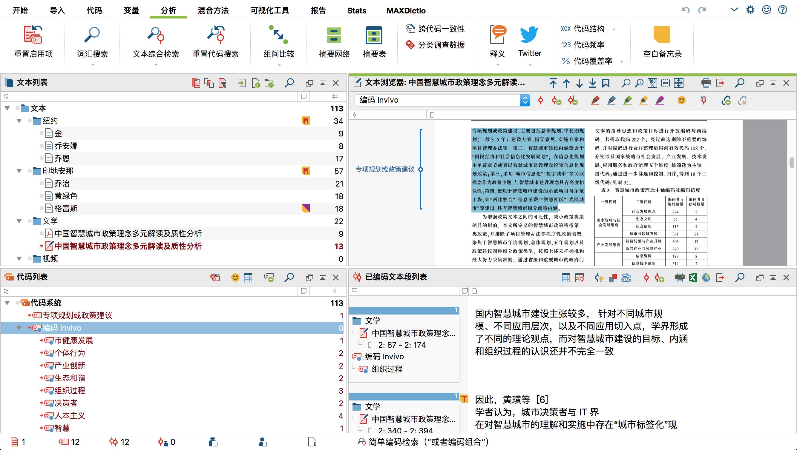 MAXQDA 2018 user interface